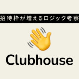Clubhouse 招待枠 ロジック