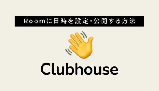 Clubhouse Room作り方